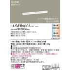 パナソニック照明器具 LSEB9003LU1 (LGB50143LU1相当品) ベースライト 間接照明 LED