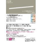 パナソニック照明器具 LSEB9007LU1 (LGB50147LU1相当品) ベースライト 間接照明 LED