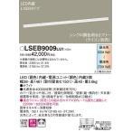 パナソニック照明器具 LSEB9009LU1 (LGB50149LU1相当品) ベースライト 間接照明 LED