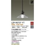 大光電機照明器具 LZP-90737YT ペンダント LED≪即日発送対応可能 在庫確認必要≫