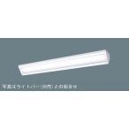H区分 パナソニック施設照明器具 NNLK41518 ベースライト 一般形 ランプ別売 LED