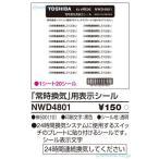 東芝換気扇  NWD4801 スイッチ表示シール