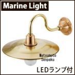 松本船舶明器具 R1S-MR-G (R1S型マリンライト ゴールド) ブラケット 一般形 LED
