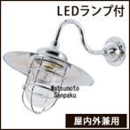 松本船舶明器具 R2S-AQ-S (R2S号アクアライト シルバー) 屋外灯 その他屋外灯 LED