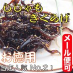 【メール便可】 シシャモきくらげ200g 【江戸末期創業、老舗の佃煮】