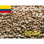 コーヒー生豆 コロンビアスプレモ 800g 送料無料 グリーンビーンズ