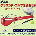 アシックス グラウンド・ゴルフクラブ3点セット [ コアインパクトクラブ グロリア セット ] GGL112-SET  asics