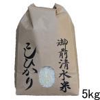 新潟県 妙高産栽培期間中農薬不使用・有機肥料100%栽培「御前清水米」5kg (29年産 特A)