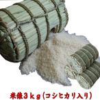 お米入り米俵 3kg (ミニ米俵)
