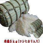 米俵(コシヒカリ入り) 5kg 小さな米俵 米寿のお祝い 結婚式米俵 出産内祝い米俵 店舗のディスプレイ