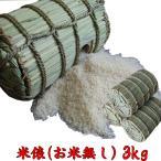 米俵(お米無し) 3kg 小さな米俵 米寿のお祝い 結婚式米俵 出産内祝い米俵 店舗のディスプレイ