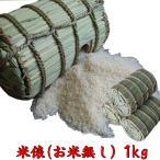 米俵(お米無し) 1kg 小さな米俵 米寿のお祝い 結婚式米俵 出産内祝い米俵 店舗のディスプレイ