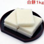 白餅 500g 手作り 無添加餅 新潟県産 餅