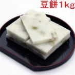 豆餅 500g 手作り 無添加餅 新潟県産餅 まめ餅