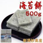 海苔餅 500g 手作り 無添加餅 のり餅 新潟県産餅米