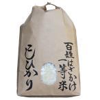 自然乾燥「百姓はざかけ一等米」5kg新潟県 妙高産 (29年産 特A)