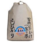 自然乾燥「百姓はざかけ一等米」5kg(無洗米) (29年産 特A)