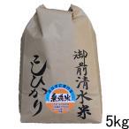 栽培期間中農薬不使用・有機肥料100%栽培「御前清水米」5kg(無洗米) (29年産 特A)