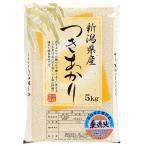 (無洗米)新潟県産 米  5kg×1袋  お米 つきあかり5キロ 令和元年産 2019 美味しいお米 無洗米5kg