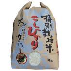 スーパーコシヒカリ5kg新潟県産 特別栽培 特A 30年産 2018年産 高級米5kg