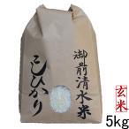 栽培期間中農薬不使用・有機肥料100%使用「御前清水米」5kg(玄米) (29年産 特A)