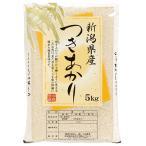 【新米 5kg】 新潟県産 つきあかり5キロ お米 令和2年 2020年 美味しいお米 白米 5kg 分づき 5kg 農家直送 産地直送