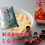 ミルキークイーン5kg(玄米)新潟県 妙高産 (28年産 1等米)