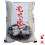 餅米 玄米 こがねもち5kg(玄米)新潟県「もち米」 29年産