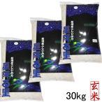 コシヒカリ30kg(玄米)「送料無料」新潟県 妙高産(28年産 特A)