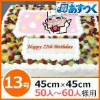 誕生日ケーキや記念日のお祝いに♪