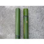 【竹材】青竹(真竹) 直径5〜5.9cm 長さ1m以下 1本