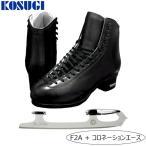 フィギュアスケート スケート靴 KOSUGI(コスギ) F2A