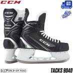 アイスホッケー スケート靴 CCM(シーシーエム) タックス 9040 SR