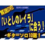 ■エリッククラプトン「いとしのレイラ」に合うギターソロフレーズ10選教則DVD■KOTA MUSIC