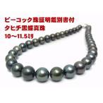 タヒチ黒真珠で最高級の色「ピーコック」証明 真珠総合研究所鑑別書付 10〜11.5ミリ珠 ネックレス 卸価格でご奉仕 送料無料