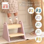 キッズ 踏み台 子供 ステップ 登り台 天然木 チェア 子供家具 子供椅子 イス スツール【ILS-3429】