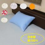 枕カバー 35×50cm 綿100% メール便送料無料 カラー サックスブルー アイボリー 花柄 柄色々 安心品質国産 ピロケース まくらカバー 日本製