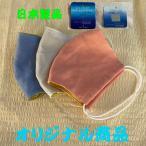布マスク 冷感素材 ひんやり 麻マスク 立体マスク アイスコットン ブルー アイボリー オレンジ カラー可愛い 日本製 オリジナル 商品です