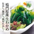【国産】特上鳴門原藻生わかめ 700g (塩分約24%)