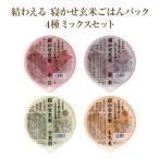 結わえる 寝かせ玄米 ごはん 6種ミックス 48食セット ( 小豆 / 黒米 / はと麦 / もち麦 / 十五穀 / 胚芽押麦 )