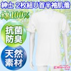 紳士 2枚組 U首 半袖 肌着 綿 100% 抗菌 防臭 快適 インナーシャツ S M L LL 3L 春 夏 秋 クリックポスト
