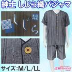 紳士 しじら織り パジャマ 半袖 5分丈 ウェスト ゴム 調整 涼感 通気性 前開き 快適 部屋着 大きめ ボタン 藍色 60 70 80 90代 夏