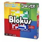 ブロックス BJV44 blokus パズル ゲーム パーティー 盛り上がる 7歳から プレゼントにも☆ 家族 友達と 楽しめる 送料無料