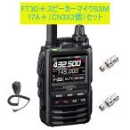 FT3D 八重洲無線(YAESU) SSM17A+(CN3 2個)セット144/430MHzデジタル/アナログアマチュア無線機