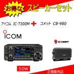IC-7300M アイコム(ICOM) 外部スピーカーCB-980付 HF/50MHzオールモードアマチュア無線機50W
