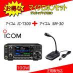 IC-7300 アイコム(ICOM) SM-30付 HF/50MHzオールモードアマチュア無線機100W