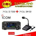 IC-7300 アイコム(ICOM) SM-50付 HF/50MHzオールモードアマチュア無線機 100W