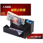 ショッピング数 紙幣計数機 AD-100-02 送料無料 新品エンゲルス ノートカウンター