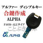 手渡しで安心な宅急便配送 ALPHA 合鍵 F4056-ALU タイプ合鍵・アルファ純正キーディンプルキー(代引き不可)合かぎ