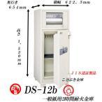 DS-12b ダイヤル式投入耐火金庫 クマヒラkumahira 設置必須金庫にて搬入設置費が別途必要です[代引き不可]